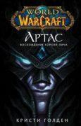 World of Warcraft. Артас. Восхождение Короля-лича скачать