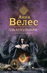 Анна Велес - Семь колец Пушкина