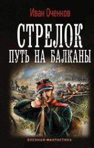 Иван Оченков - Стрелок. Путь на Балканы