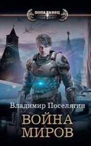 Владимир Поселягин - Крыс. Война миров