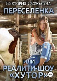 Виктория Свободина - Переселенка, или Реалити-шоу «Хутор»