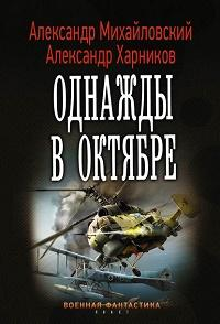 Александр Михайловский, Александр Харников - Однажды в октябре