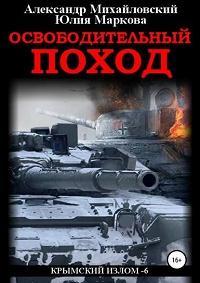 Александр Михайловский, Юлия Маркова - Освободительный поход