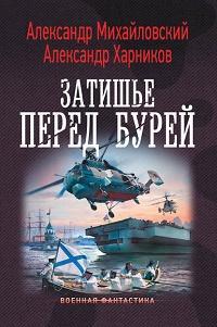 Александр Михайловский, Александр Харников - Затишье перед бурей
