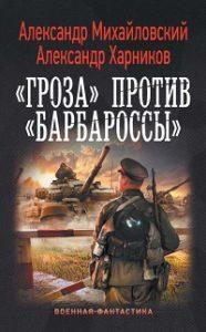 Александр Михайловский, Александр Харников - Операция «Гроза плюс». «Гроза» против «Барбароссы»