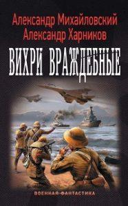 Александр Михайловский, Александр Харников - Вихри враждебные