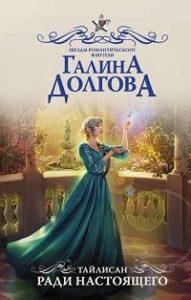 Галина Долгова - Тайлисан. Ради настоящего