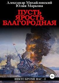 Александр Михайловский, Юлия Маркова - Пусть ярость благородная