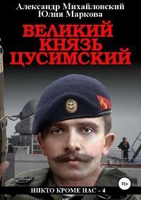 Александр Михайловский, Юлия Маркова - Великий князь Цусимский