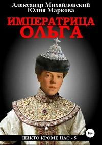 Александр Михайловский, Юлия Маркова - Императрица Ольга