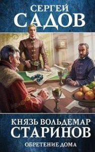 Сергей Садов - Обретение дома