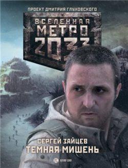 Сергей Зайцев - Метро 2033: Темная мишень