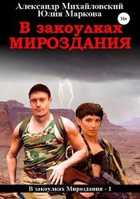 Александр Михайловский, Юлия Маркова - В закоулках мироздания
