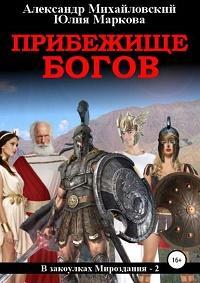 Александр Михайловский, Юлия Маркова - Прибежище богов
