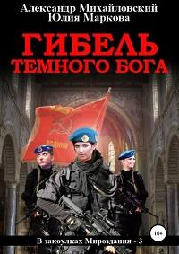 Александр Михайловский, Юлия Маркова - Гибель Темного бога