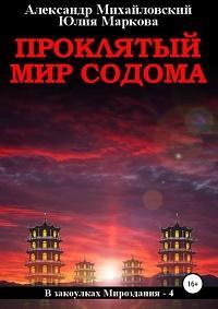Александр Михайловский, Юлия Маркова - Проклятый мир Содома