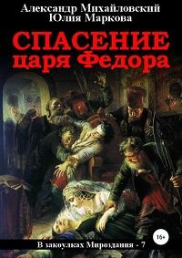 Александр Михайловский, Юлия Маркова - Спасение царя Федора