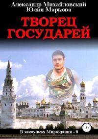 Александр Михайловский, Юлия Маркова - Творец государей