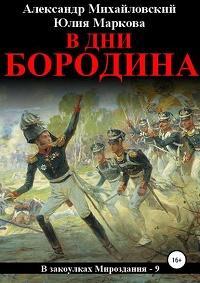 Александр Михайловский, Юлия Маркова - В дни Бородина