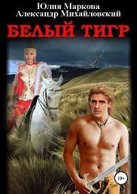 Александр Михайловский, Юлия Маркова - Белый тигр