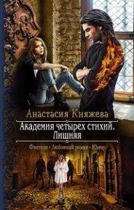 Анастасия Княжева - Академия четырёх стихий. Лишняя