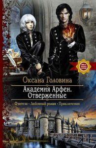 Оксана Сергеевна Головина - Академия Арфен. Отверженные