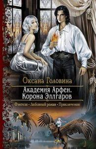 Оксана Сергеевна Головина - Академия Арфен. Корона Эллгаров