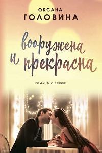 Оксана Сергеевна Головина - Вооружена и прекрасна