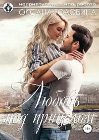 Оксана Сергеевна Головина - Любовь под прицелом