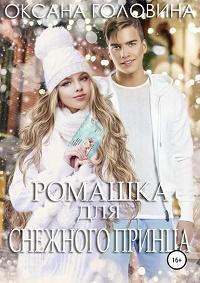 Оксана Сергеевна Головина - Ромашка для Снежного принца