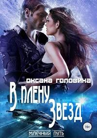 Оксана Сергеевна Головина - В плену Звезд