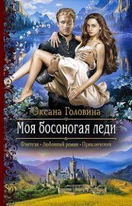Оксана Сергеевна Головина - Моя босоногая леди