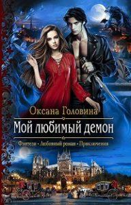 Оксана Сергеевна Головина - Мой любимый демон