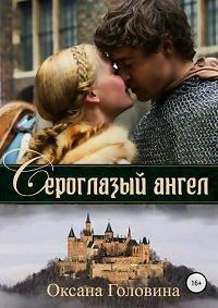 Оксана Сергеевна Головина - Сероглазый ангел