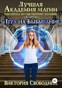 Виктория Свободина - Лучшая Академия магии, или Попала по собственному желанию 2. Игра на выбывание