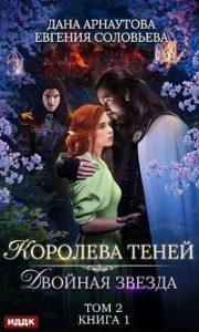 Дана Арнаутова, Евгения Соловьева - Двойная звезда. Том 2