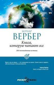 Бернар Вербер - Книга, которую читают все