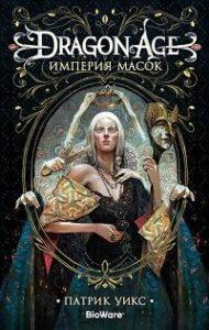 Патрик Уикс - Dragon Age. Империя масок