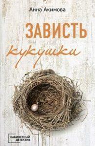 Анна Акимова - Зависть кукушки