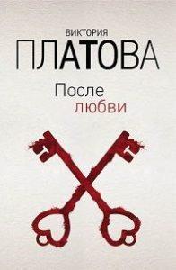 Виктория Платова - После любви