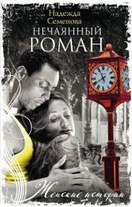 Надежда Семенова - Нечаянный Роман