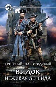 Григорий Шаргородский - Видок. Неживая легенда
