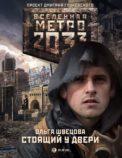 Метро 2033: Стоящий у двери скачать
