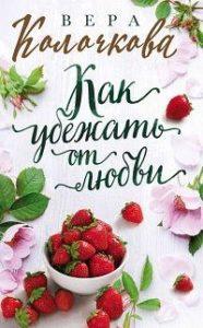 Вера Колочкова - Как убежать от любви