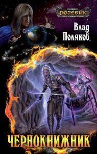 Влад Поляков - Чернокнижник