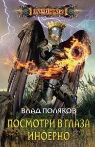 Влад Поляков - Посмотри в глаза Инферно