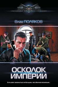 Влад Поляков - Осколок империи