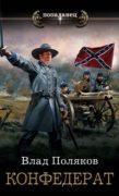 Конфедерат скачать