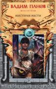 Охота на Горностая (сборник) скачать