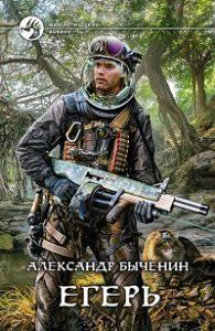 Александр Быченин - Егерь